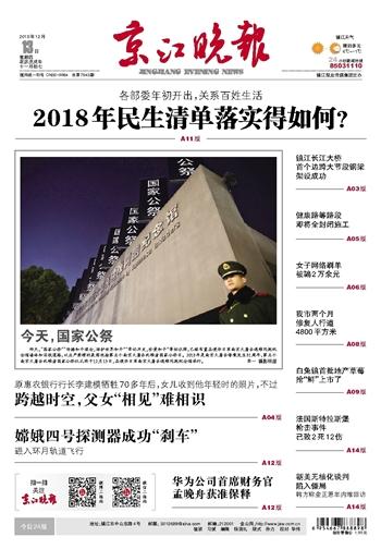 京江晚报电子版2020年10月17日